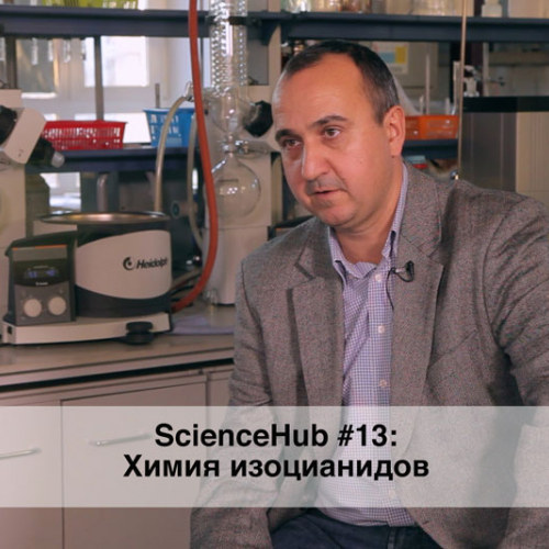 ScienceHub 13: Химия изоцианидов
