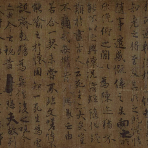 """Lan-ting Xu"" Preface to the Poems Composed at the Orchid Pavilion, copy by an artist in the Tang dynasty"