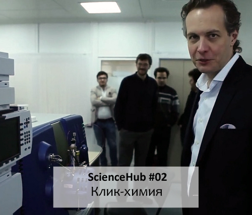 ScienceHub 02: Клик-химия