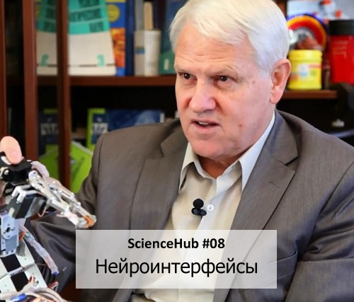 ScienceHub 08: Нейроинтерфейсы